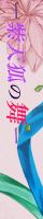 紫天狐の舞 / 神天狐かなかさん